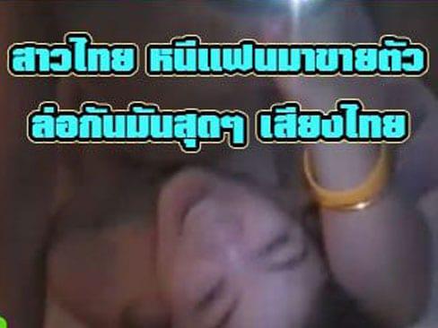 สาวไทยหนีแฟน